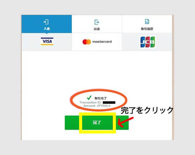 JOY CASINO(ジョイカジノ)での取引完了=手続き完了!
