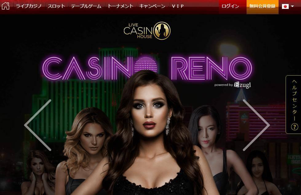 ライブカジノハウスは出金が速いオンラインカジノ