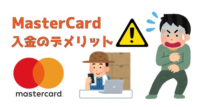 MasterCard(マスターカード)入金:デメリット(注意点)