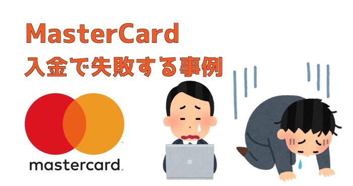 MasterCard(マスターカード)入金:失敗する事例