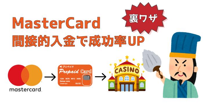 裏ワザ:間接的にMasterCard(マスターカード)入金で成功率UP