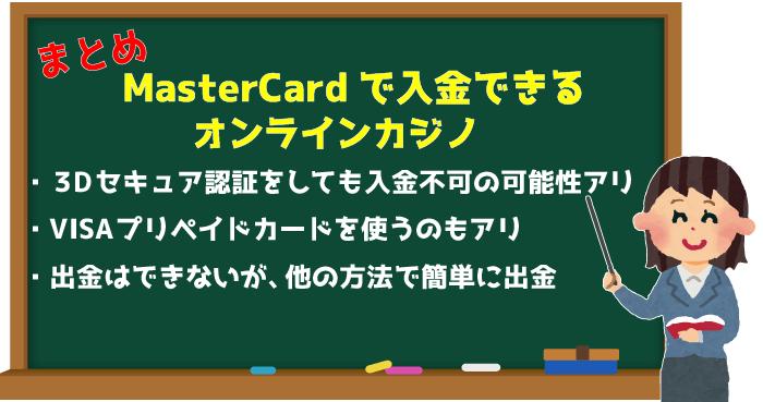 MasterCard(マスターカード)で入金できるオンラインカジノ:まとめ