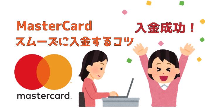 MasterCard(マスターカード)でスムーズに入金するコツ