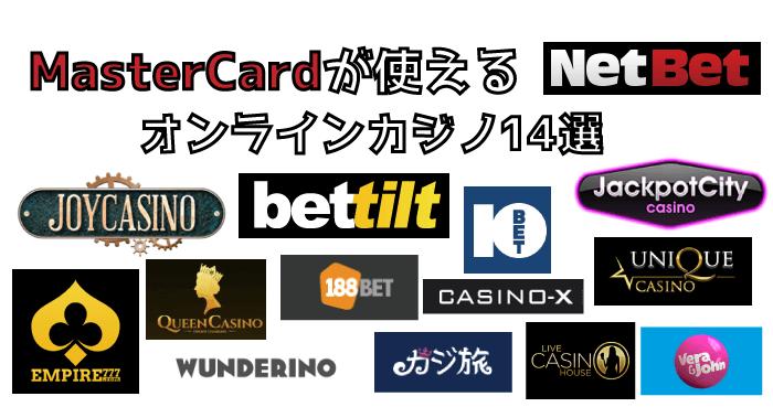 MasterCard(マスターカード)が使えるオンラインカジノサイト14選