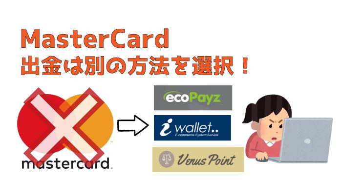 MasterCard(マスターカード)出金は別の方法を選択