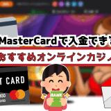 MasterCard(マスターカード)で入金できるオンラインカジノ