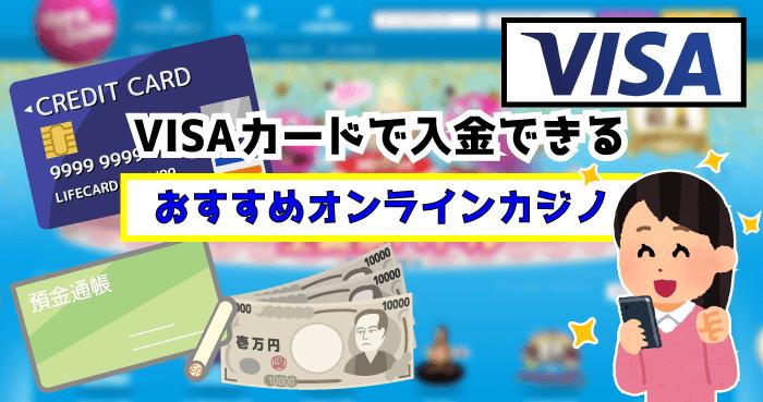 VISAカードで入金できるオンラインカジノ