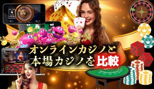 オンラインカジノとランドカジノを比較