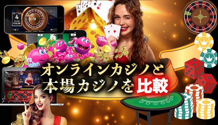 オンラインカジノと本場カジノ(ランドカジノ)を比較