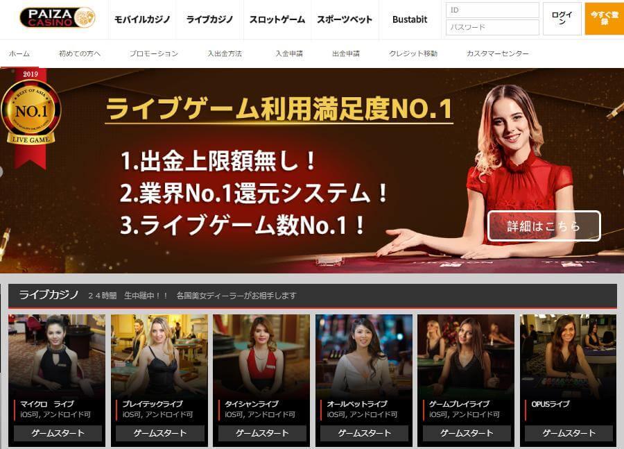 エルドアカジノはオンラインカジノ業界最高速出金