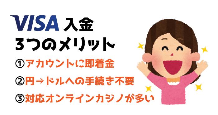 オンラインカジノにVISA入金するメリット