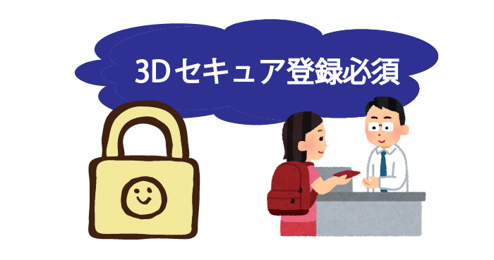 3Dセキュア登録必須
