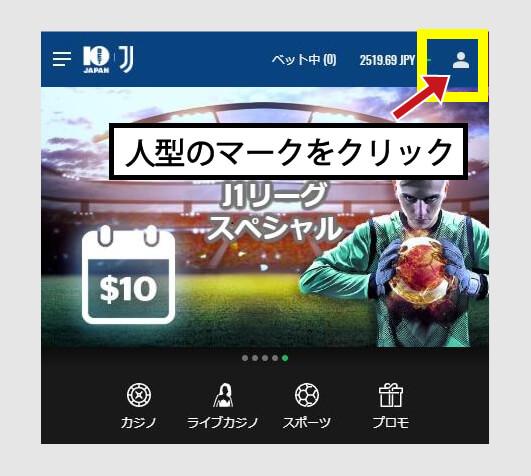 人型のマーク→「入金」ボタンをクリック