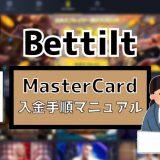 Bettilt(ベットティルト)のMasterCard入金手順マニュアル
