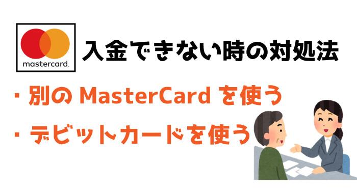 MasterCard(マスターカード)で入金できない時の対処法