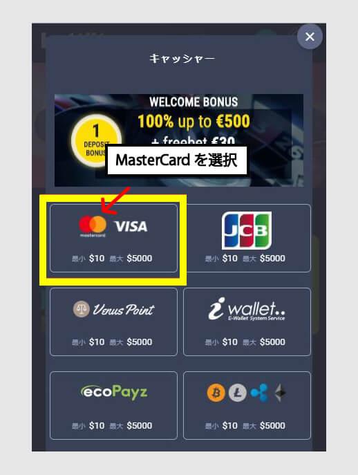 入金方法としてMasterCardを選択