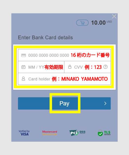 MasterCard(マスターカード)の情報をすべて入力