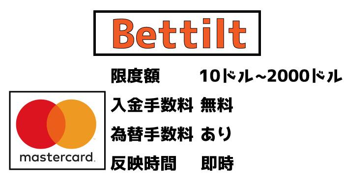 Bettilt(ベットティルト)のMasterCard(マスターカード)入金:限度額と手数料・反映時間