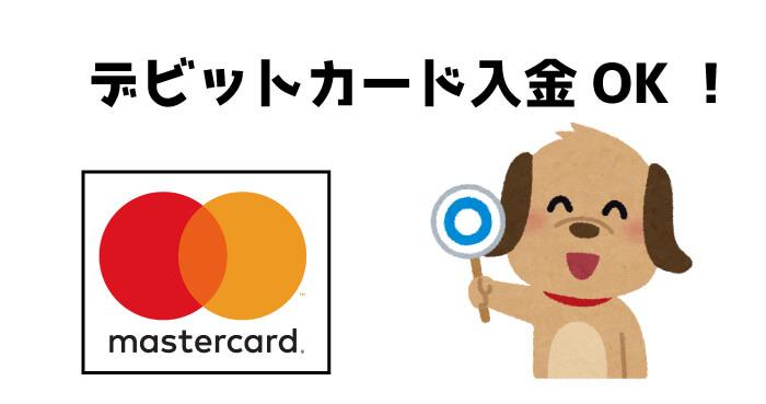MasterCard(マスターカード)デビットでも入金可