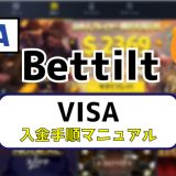 Bettilt(ベットティルト)のVISA入金手順マニュアル