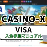 CASINO-X(カジノエックス)のVISA入金手順マニュアル