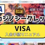 カジノシークレットのVISA入金手順マニュアル