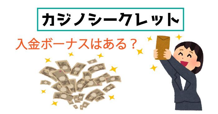 CASINO SECRET(カジノシークレット)に入金ボーナスはある?