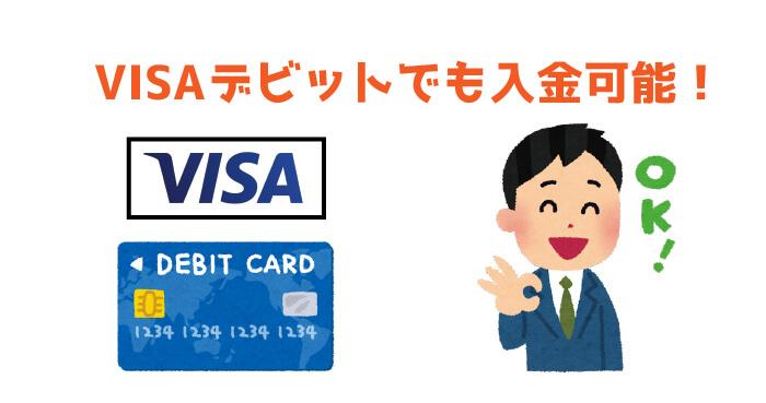 CASINO SECRET(カジノシークレット)へVISAデビットで入金できる