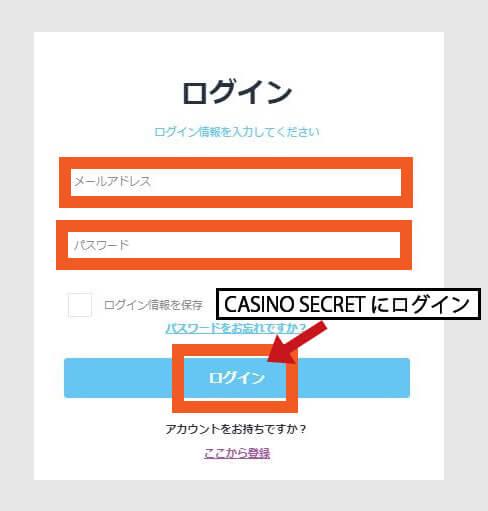 CASINO SECRET(カジノシークレット)にログイン