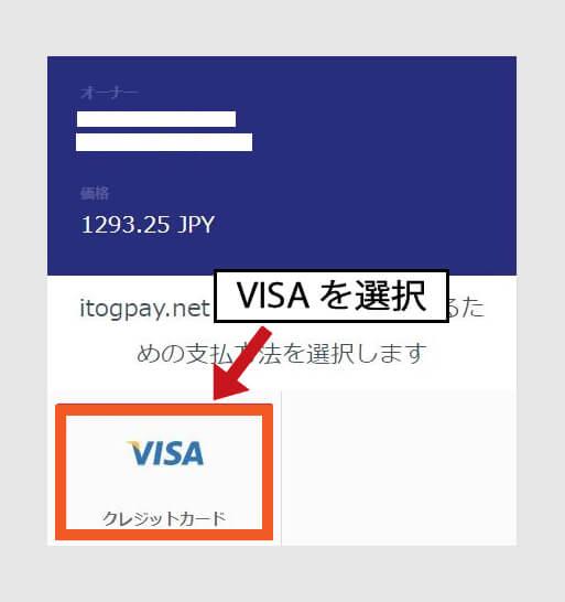 再度、[VISA]をクリック