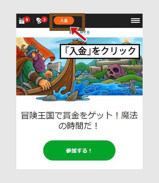 「入金」ボタンをクリック