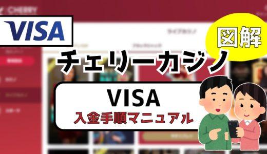 チェリーカジノのVISA入金手順マニュアル