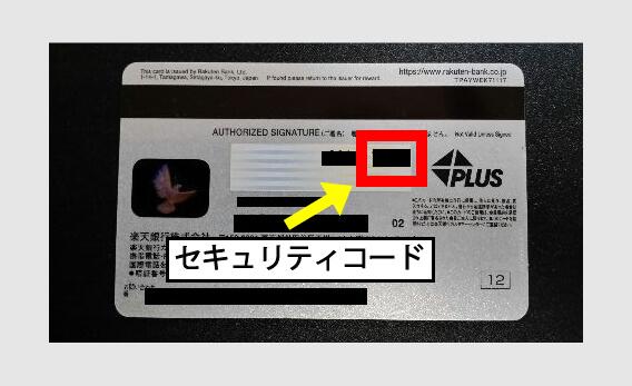 カード裏に記載されているセキュリティコード