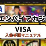 エンパイアカジノのVISA入金手順マニュアル