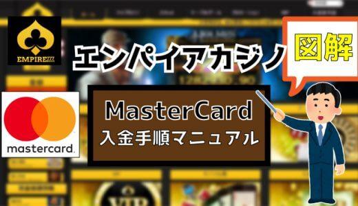 エンパイアカジノのMasterCard入金手順マニュアル