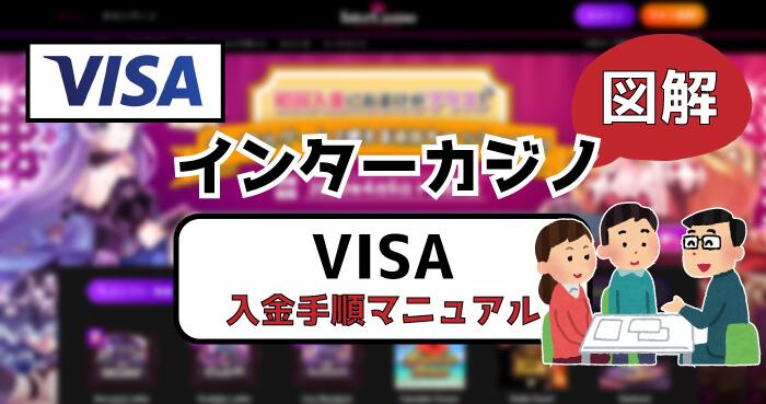 インターカジノのVISA入金手順マニュアル