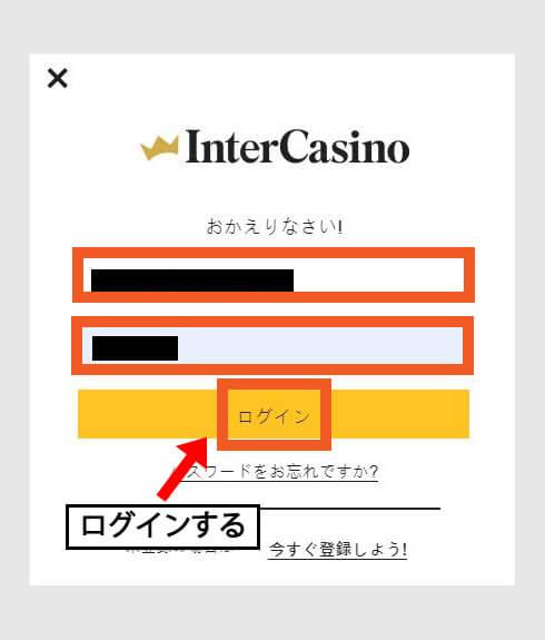 インターカジノにログイン