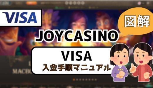 JOY CASINO(ジョイカジノ)のVISA入金手順マニュアル