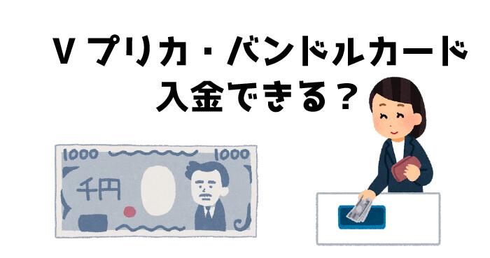 Vプリカ・バンドルカード入金できる?