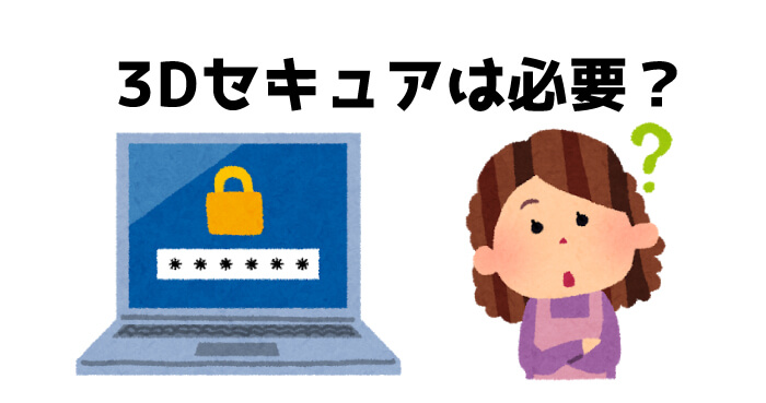 3Dセキュア登録は必要?