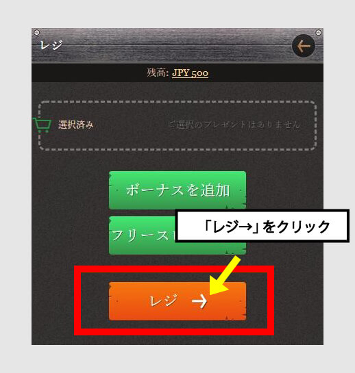 「レジ→」をクリック