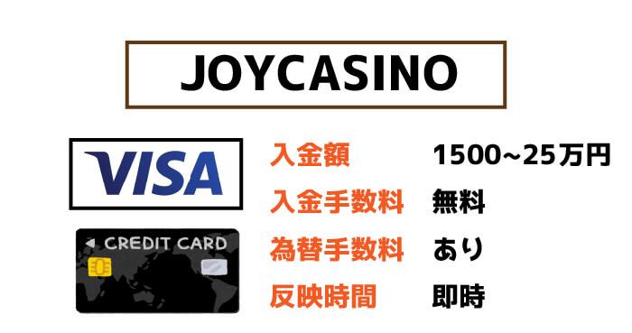 JOY CASINO(ジョイカジノ)のVISA入金:限度額と手数料・反映時間