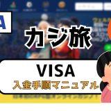 カジ旅のVISA入金手順マニュアル