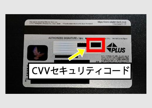 CVV:セキュリティコード