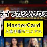ライブカジノハウスのMasterCard入金手順マニュアル