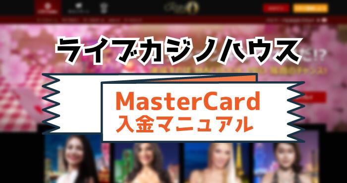 ライブカジノハウス:MasterCard(マスターカード)入金マニュアル