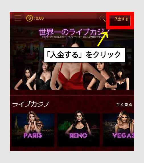 ライブカジノハウスにログインした後のトップページ