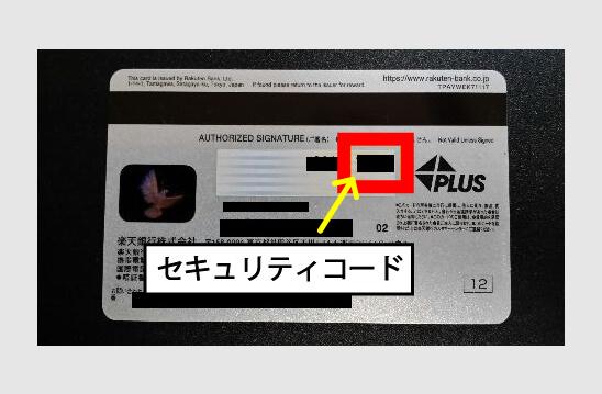 マスターカードのセキュリティコード