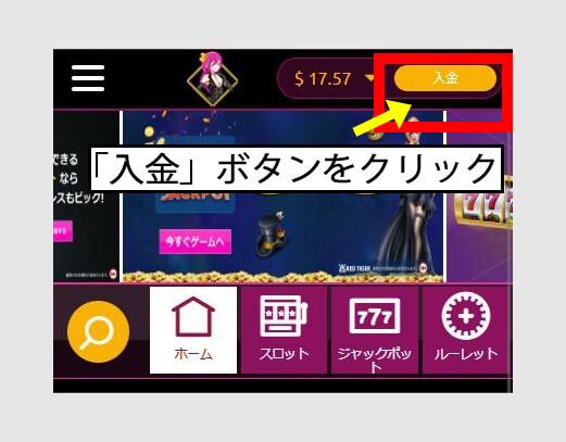 ラッキーニッキーカジノのトップ画面上:「入金」ボタンをクリック