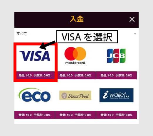 入金方法一覧から、[VISA]を選択